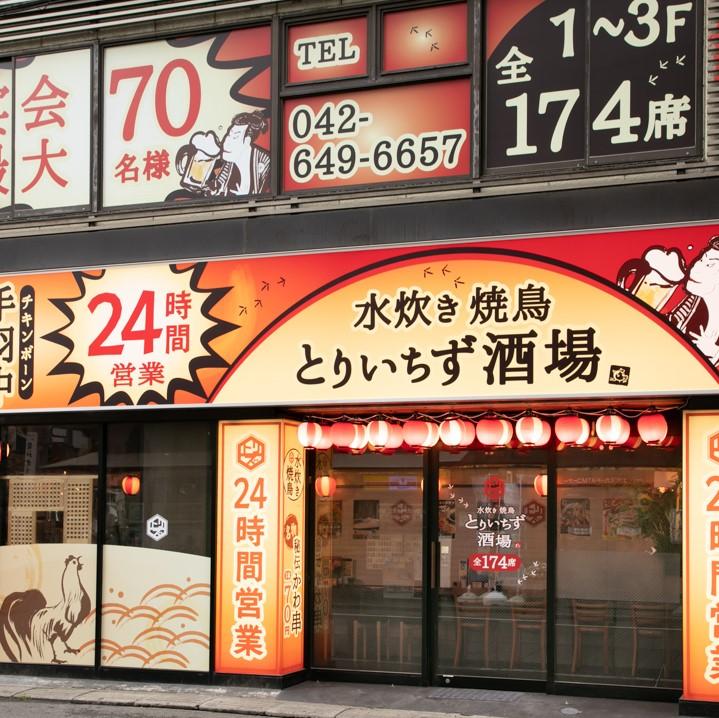 【公式】とりいちず酒場 八王子北口駅前店