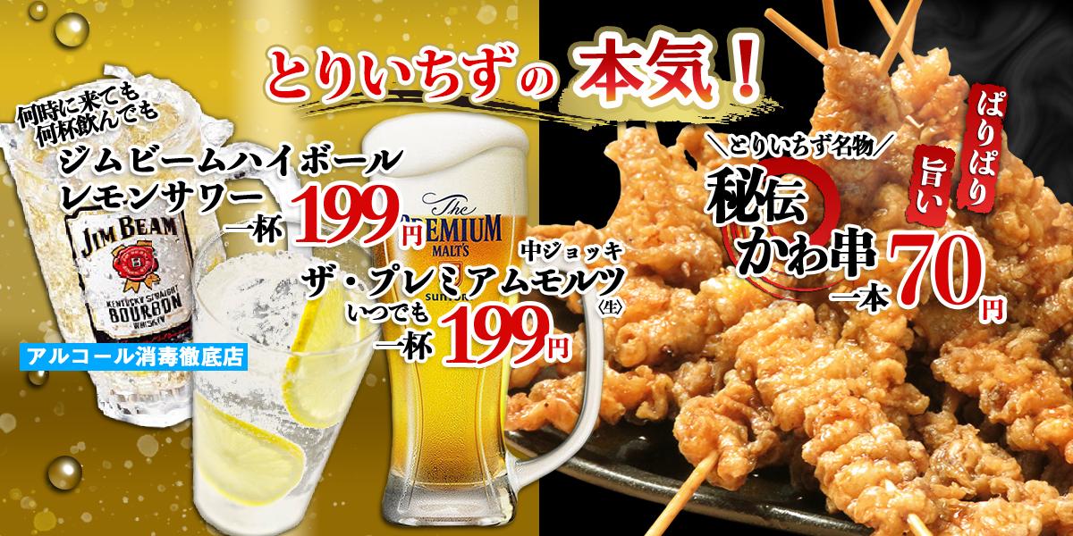 とりいちず酒場 八王子北口駅前店のお得な焼き鳥・ドリンク